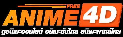 ดูอนิเมะ ดูอนิเมะออนไลน์ ดูการ์ตูน ซับไทย พากษ์ไทย ออนไลน์ ไม่มีโฆษณา anime.