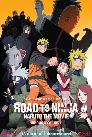 Naruto Shippuuden นารูโตะชิปปุเดง SS18