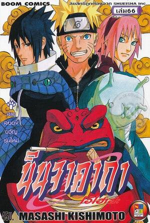 Naruto Shippuuden นารูโตะชิปปุเดง SS08