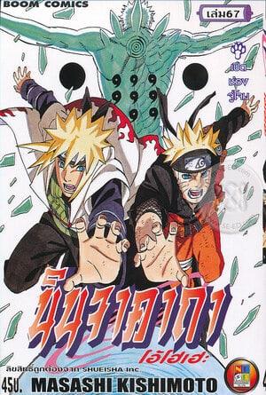 Naruto Shippuuden นารูโตะชิปปุเดง SS09